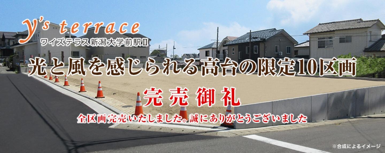 ワイズテラス新潟大学前駅Ⅱ