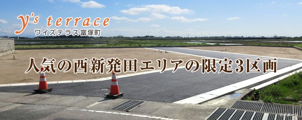 ワイズテラス富塚町