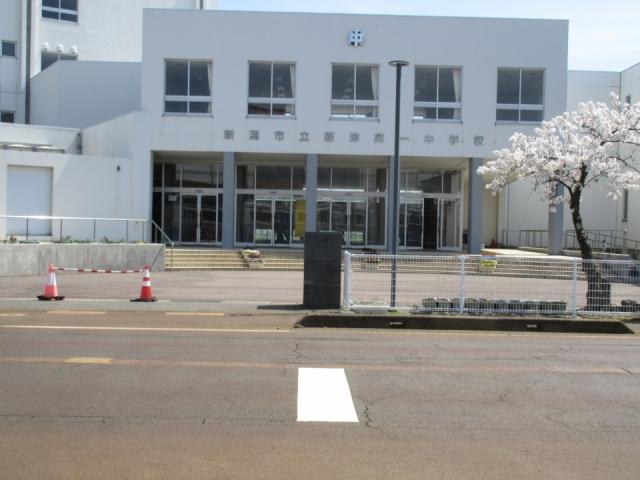 新津第一中学校 徒歩約23分(約1,800m)